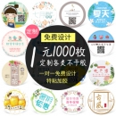 一张贴纸+亲约一条纸巾(10包) 券后¥1.1¥1