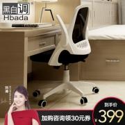 Hbada 黑白调 HDNY155 家用电脑椅 379元包邮(双重优惠)¥379