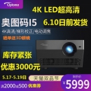 Optoma 奥图码 i5 4K家用投影仪  5999元包邮(需用券)¥5999