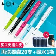 eosin 永生 学生钢笔*2支 送墨水 4.8元包邮(需用券)¥5