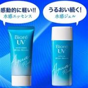 Biore碧柔UV AQUA RICH 水感防晒霜 两款可选