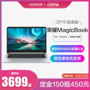Honor 荣耀 MagicBook 2019 14英寸笔记本电脑(R5 3500U、8GB、256GB、指纹识别) 3699元包邮(需150元定金)