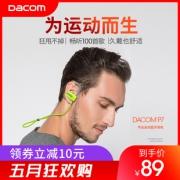 中国电子音响示范企业 DACOM 运动蓝牙耳机 39.8元包邮 30天免费试用¥40