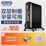 Delonghi/德龙V551220T电油汀家用双层电取暖器暖气片节能电油丁 1850元