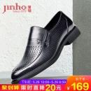 金猴 SQ30017A 男士镂空休闲皮鞋 169元包邮(需用券)¥169