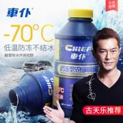 CHIEF 车仆 RCP721 汽车防冻玻璃水 -70℃ 350ML 6.9元包邮(需用券)