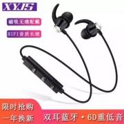 XYJS 轩云绝世 无线运动蓝牙耳机