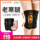 nuotai 诺泰 自发热护膝礼盒装 59元(需用券)¥119