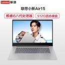Lenovo 联想 小新Air15 锐龙版 15.6英寸笔记本(i5-8250U 8G 512GB PCIE MX150 2G) 5199元包邮5199元包邮