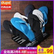 巴西原产 Dupe 高端气垫款 天然橡胶男人字拖鞋 脚感更好 59元最低价 平常99元 满2件88折