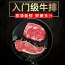 西捷 澳洲进口 牛排套餐 150g*6片 118元包邮¥118