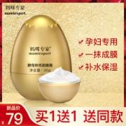 买1送1 酵母卵壳补水保湿蛋蛋面膜霜 券后¥29