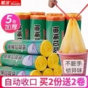 顺洁 加厚垃圾袋 5卷100只 4.8元包邮(需用券)¥5