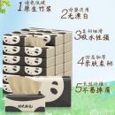 植护 原生竹浆抽纸  4层加厚70抽*30包24.9元包邮(需用券)