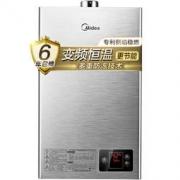 Midea 美的 JSQ22-12HWA(T) 燃气热水器 12L 899元包邮