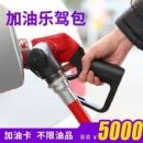 中经汇通新乐驾包9折加油储值卡5000元面值4500元