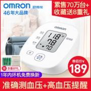 市占率第一 日本 欧姆龙 U10 上臂式电子血压计 超简单一键操作 179元包邮