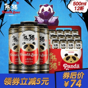 熊猫王 纯麦芽精酿啤酒 500ml*12听 国内前沿酿造技术 59元包邮