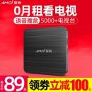 AMOI 夏新 i6 网络电视机顶盒 79元包邮(需用券)¥79