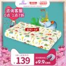 PARATEX 儿童乳胶枕头 (2-6岁)  139元包邮(限前500件)¥199