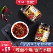 李子柒 香辣牛肉酱220g*2瓶 券后¥54¥54