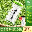 中国地理标志产品 聚呈 19年新茶 雨前特级 安吉白茶 125g 23.8元包邮 此前最低50元¥24