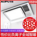 AUPU 奥普 QDP5220AS 集成吊顶风暖浴霸 806元包邮¥806