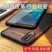 GGUU 华为P30手机壳p30pro全包防摔送膜  券后22元