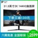 三星(SAMSUNG) C32JG50QQC 31.5英寸曲面VA显示器(1800R 2K 144Hz) 2599元包邮(满减)¥2729