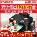 Canon 佳能 MP288 彩色喷墨打印机 448元包邮(需用券)¥448