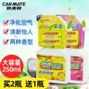 CAR MATE 快美特 汽车除味剂 250ML 9.8元包邮(需用券)¥10