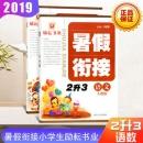 励耘书业《暑假衔接·二升三》人教版 语文+数学 全2册 5.7元包邮(需用券)¥6
