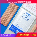 Marco 马可 专业书写无漆原木带橡皮铅笔 HB 10支 *3件 6.9元包邮(需用券,合2.3元/件)¥7