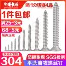 坚威 不锈钢平头十字螺丝 M3*8 200个 3.19元包邮¥3