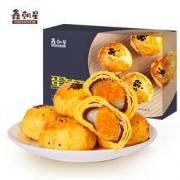 蛋黄酥 雪媚娘 海鸭蛋黄 传统手工美食 9.9元包邮(需用券)