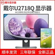 戴尔 27英寸显示器 U2718Q 特价3888下单立抢