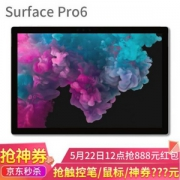 Microsoft 微软 Surface Pro 6 12.3英寸二合一平板电脑笔记本(i5/8GB/128GB) 送原装键盘+多种配件