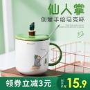 UP STYLE 悠家良品 卡通带盖带勺陶瓷杯 380ml 13.9元包邮(需用券)¥14