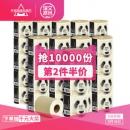 第二份半价 理文本色卷纸27卷 券后¥41.9¥42