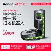 24日0点:iRobot 艾罗伯特 Roomba i7+ 智能全自动扫地机器人+自动集尘系统套装  6999元包邮