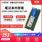 crucial 英睿达 8GB DDR4 2666 笔记本内存条 245元¥245