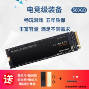 Western Digital 西部数据 Black系列 SN750 M.2 NVMe 固态硬盘 500GB 599元包邮