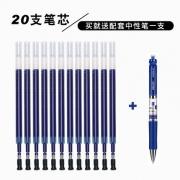 办公学习必备!得力 1支按动中性笔+20支笔芯