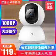 MIJIA 米家智能摄像机 1080P 119元¥119