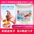 超月 冰淇淋粉 1kg 送封口夹 14.8元包邮(需用券)¥15