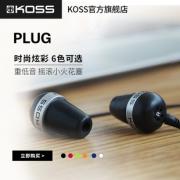 ¥39 KOSS 高斯 PLUG 入耳式耳机