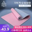 峰燕加宽加厚防滑 瑜伽垫3件套 券后¥31.9¥32