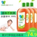 Cleafe 净安 消毒液 1L *3瓶 49.9元包邮(需用券)¥50