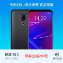 Meizu/魅族 16X 2098到手¥1598