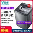 VIOMI 云米 WT8S 波轮洗衣机 8kg  券后864元¥864